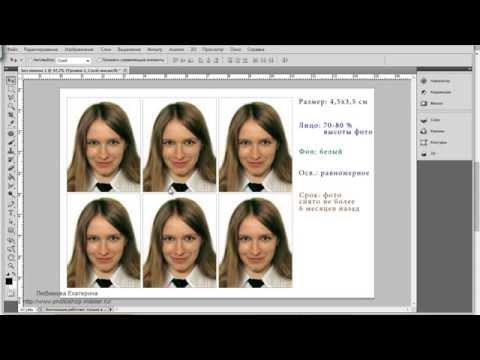 Как сделать фото на документы в фотошопе