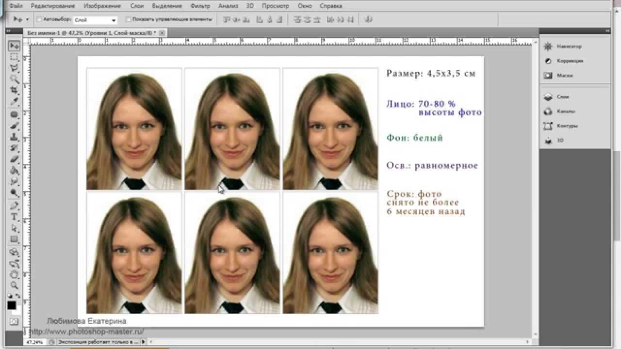 Как сделать фото на паспорт в фотошопе