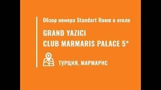 Обзор номера Standart Room в отеле Grand Yazici Club Marmaris Palace 5 Турция Мармарис
