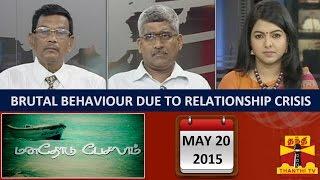 Manathodu Pesalam : Brutal Behaviour due to Relationship Crisis (20/05/2015) – Thanthi TV