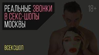 Холодные звонки | Секс-шоп Всексшоп | Это Леонид звонит!