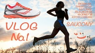 Влог: решила бегать!!! покупки формы и кроссовок :) Thumbnail