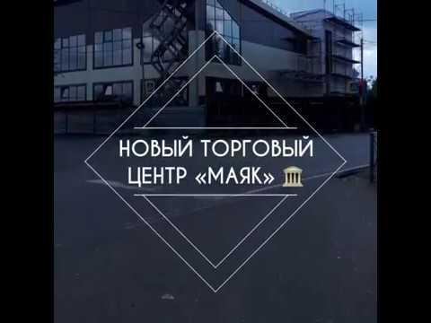 Наш новый обьект: ТЦ Маяк, Аренда/Продажа 8-800-500-40-78 / Коммерческая недвижимость в СПб, Бизнес