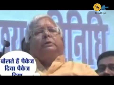 Yashwant Sinha funny video