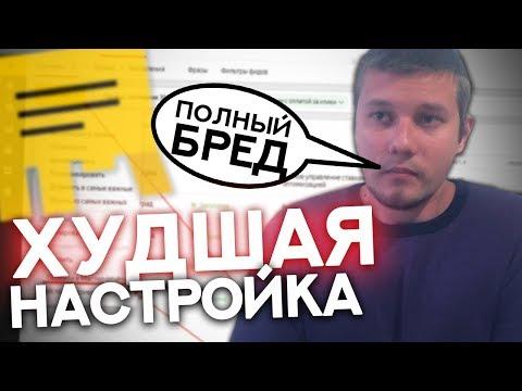 ХУДШАЯ НАСТРОЙКА РСЯ, Которую Я Видел / Ошибки Новичков в Яндекс Директ
