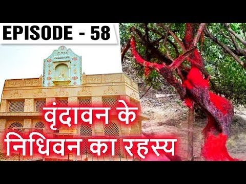 Download Secret Of Radha Krishna Rasleela I Vrindavan Nidhidham | Aparichit Episode 58