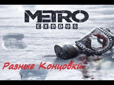 Финальные сцены игры! Metro Exodus. Хорошая и плохая концовка, Артем погиб?????