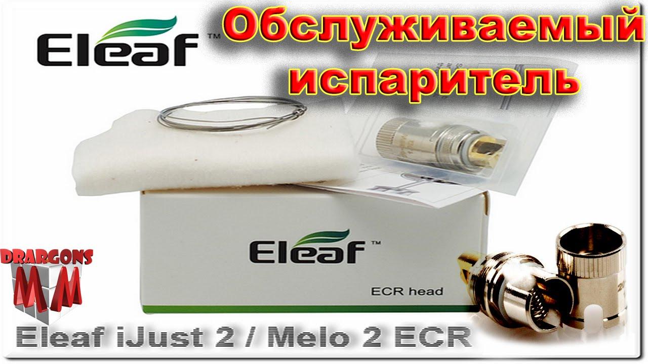 В нашем интернет магазине вы можете купить клиромайзер для электронной сигареты по. Стекло для клиромайзера eleaf ijust nexgen, 2 мл. Клиромайзеры для электронных сигарет – это контейнер(бак), объединённый с.