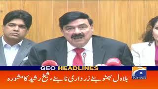 Geo Headlines - 05 PM - 19 January 2019