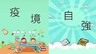Publication Date: 2021-05-07 | Video Title: 中普科 (20-21 九龍塘天主教華德學校 - 開放日)