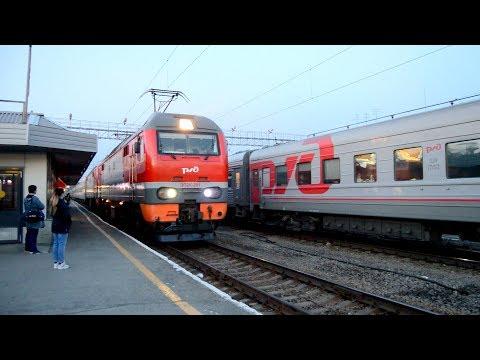 Прибытие поезда 069 Чита-Москва на станцию Екатеринбург-Пасс