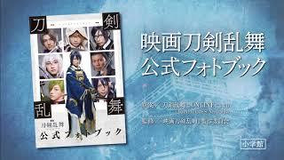 『映画刀剣乱舞公式フォトブック』TVCM