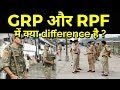 Difference between GRP and RPF of indian railway