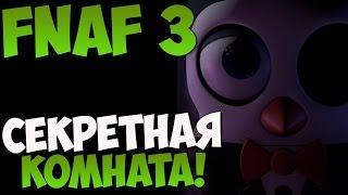 - FNAF 3 Секретная Комната
