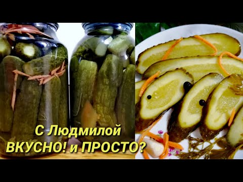 Хрустящие, ароматные МАРИНОВАННЫЕ ОГУРЦЫ. Супер быстро, просто и вкусно.Crispy Pickled Cucumbers.