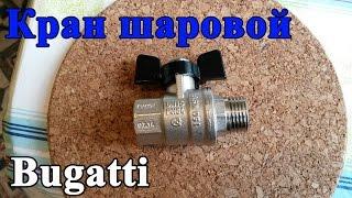 видео Кран шаровый BUGATTI 300 1/2 дюйма F-F