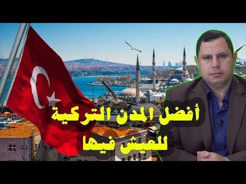 أفضل المدن التركية للعيش فيها