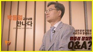 염증성 장질환 치료  강북삼성병원 박동일 교수