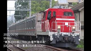 "【4K動画】""東急3000系J-TREC出場甲種回送"" [DD200-1(愛)+東急3000系3006F]"
