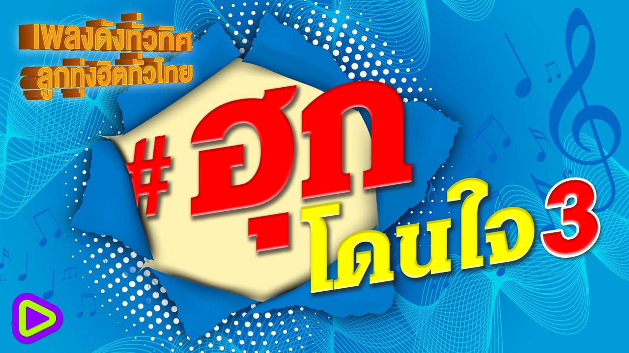 เพลงดังทั่วทิศ ลูกทุ่งฮิตทั่วไทย ฮุกโดนใจ 3   กิ่งไม้บ่วิเศษ , เริ่มต้นเจ้าชาย ลงท้ายเจ้าชู้ ฯ