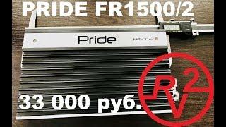 Очень мощный усилитель Pride FR 1500/2