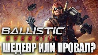 обзор игры Ballistic Overkill