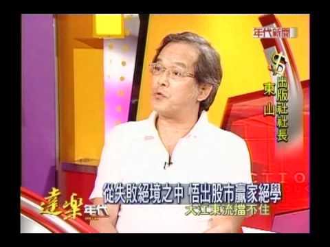 東山老師專訪01.avi