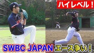 サイドスロー大原の高速スライダーが凶器レベル…Aチーム実戦打撃!SWBC JAPAN thumbnail