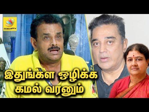 இதுங்கள ஒழிக்க கமல் அரசியலுக்கு வரனும் | Kamal should enter politics : Shihan Hussaini Interview