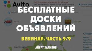 3 секрета бесплатных досок объявлений. №9 Айрат Халитов(, 2014-07-10T05:05:10.000Z)