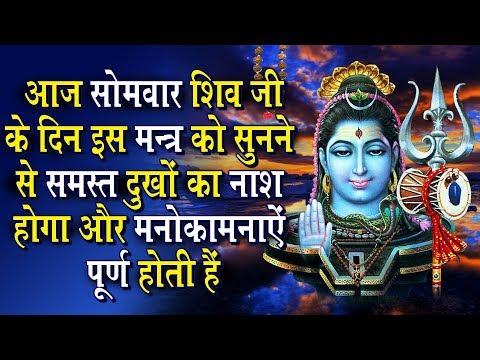 Video - आज सोमवार शिव जी के दिन इस मन्त्र को सुनने से समस्त दुखों का नाश होगा और मनोकामनाऐं पूर्ण होती हैं
