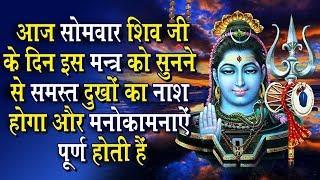आज सोमवार शिव जी के दिन इस मन्त्र को सुनने से समस्त दुखों का नाश होगा और मनोकामनाऐं पूर्ण होती हैं