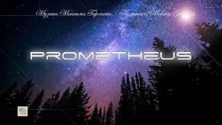 "Музыка Максима Гармаша - ""Прометей"" / The music of Maks Garmash - ""Prometeus"""