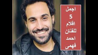 افضل 5 افلام للفنان احمد فهمىbest 5 movies by ahmed fahmy