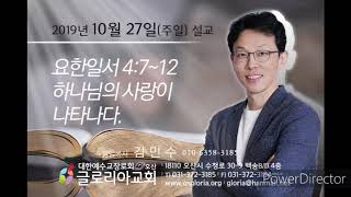 2019년 10월 27일(주일) - 하나님의 사랑이 나타나다.(요한일서 4:7~12)