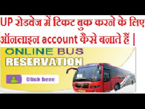 Register on UP Roadways Online booking website in Hindi - YouTube