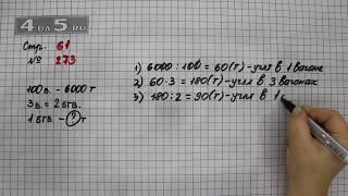Страница 61 Задание 273 – Математика 4 класс Моро – Учебник Часть 1
