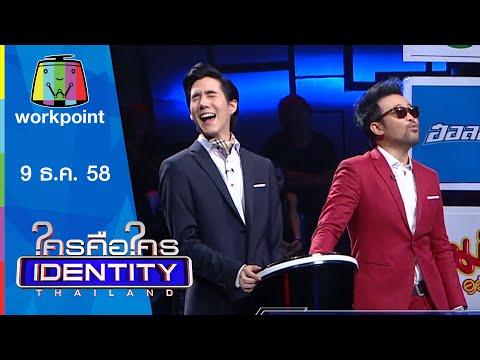 ย้อนหลัง Identity Thailand 2015   เขื่อน K OTIC   9 ธ.ค. 58 Full HD