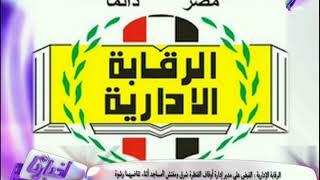 عاجل | القبض على مدير إدارة أوقاف القنطرة شرق ومفتش المساجد أثناء تقاضيهما رشوة