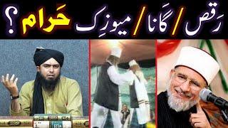 RAQS (Dance), GANA (Song) & Music ??? Reply to Dr. Tahir-ul-Qadri ! (By Engineer Muhammad Ali Mirza)