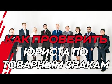 Как проверить юриста по товарным знакам: реестр, кейсы, отзывы | Башук Чичканов, юридическая фирма