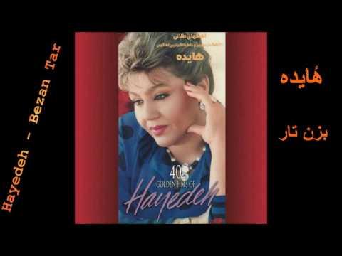Hayedeh -Bezan Tar بزن تارـ هٔایده