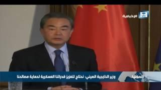وزير الخارجية الصيني: نحتاج لتعزيز قدراتنا العسكرية لحماية مصالحنا
