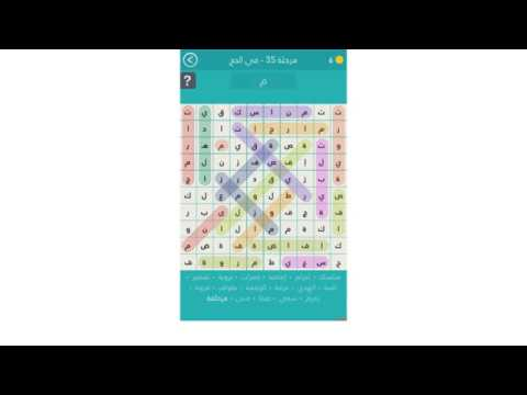 حل لعبة كلمة السر المرحلة 35 في الحج