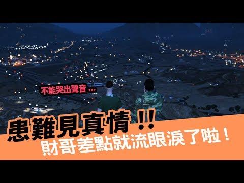 《小葵精華》北財兄弟與財糰兄妹情 | 自由新鎮 GTA RP ep9