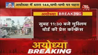 Ayodhya का काउंटडाउन, थोड़ी देर में आने वाला है सुप्रीम कोर्ट का ऐतिहासिक फैसला