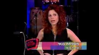אורנה (לימור) בנאי - סיפורים ממשפחת בנאי 1996