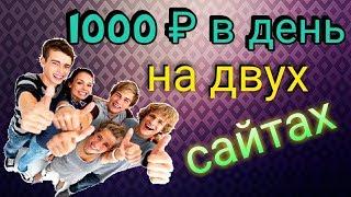 Как можно зарабатывать от 1000 тысячи рублей в день! Авторский метод!