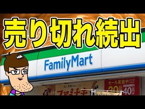 【ファミマ】旨すぎて売り切れまくりの新商品を食べてみた!