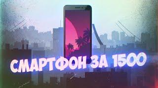 Смартфон за 1500 рублей в 2020м
